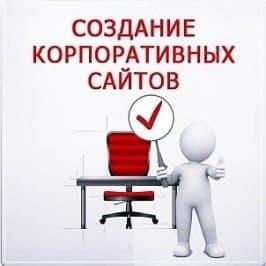 sajt-korporativnyj-266x266