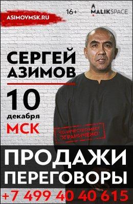 Азиров — Москва