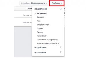 Реклама в Инстаграм: подробная инструкция   iProWeb