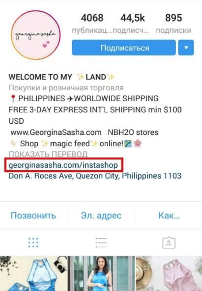 Как сделать описание профиля в Инстаграме, которое поможет продавать | iProWeb