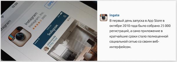 Instagram как инструмент для продвижения бренда | iProWeb