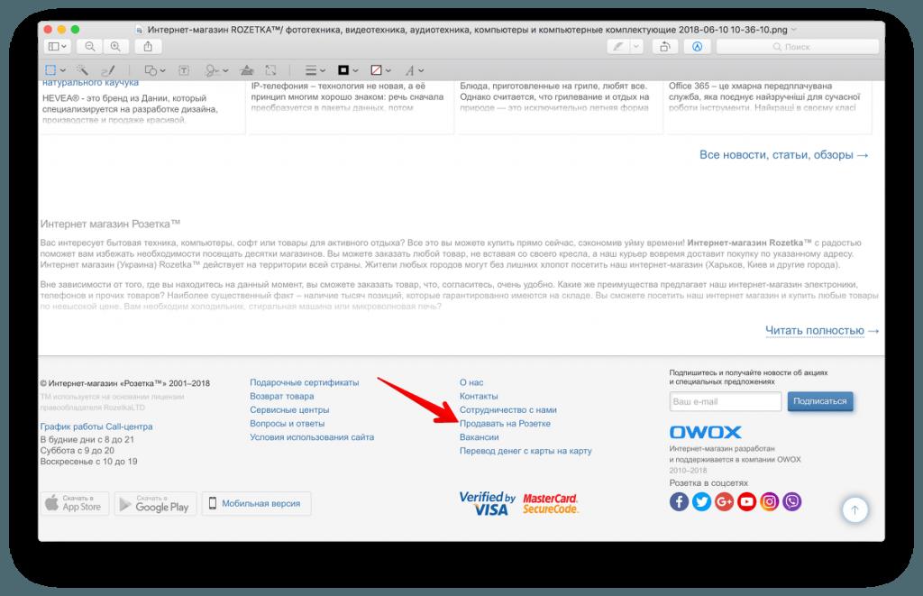 Как вашему интернет-магазину продавать товары через Rozetka. Подробная инструкция | iProWeb
