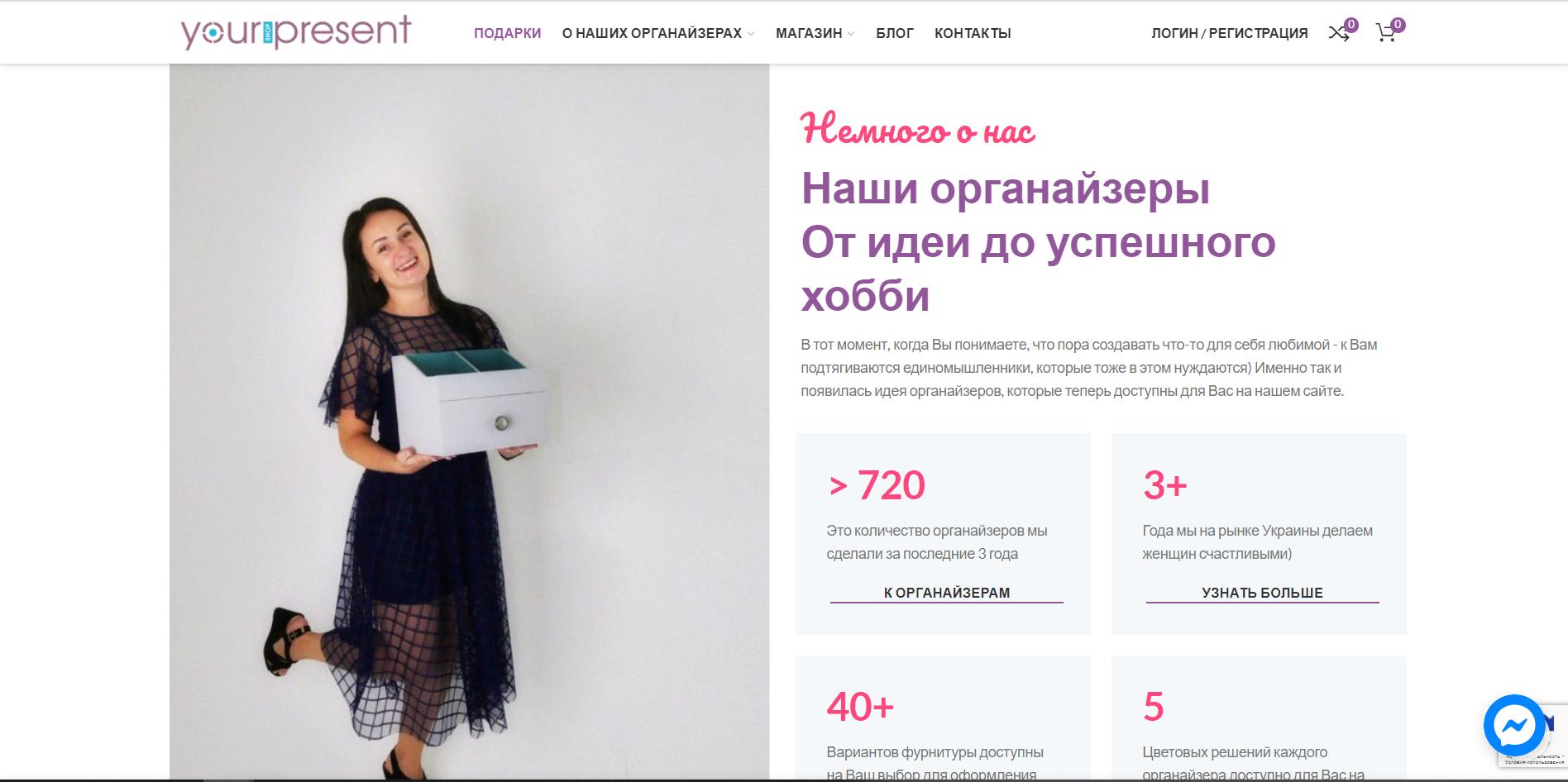 Органайзеры для косметики | YourPresent Shop | iProWeb