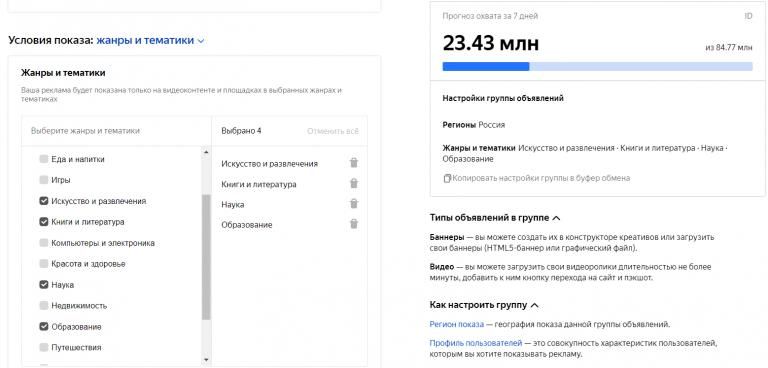 11 новинок Яндекс.Директа иGoogleAds, которые стоит протестировать в2021 году