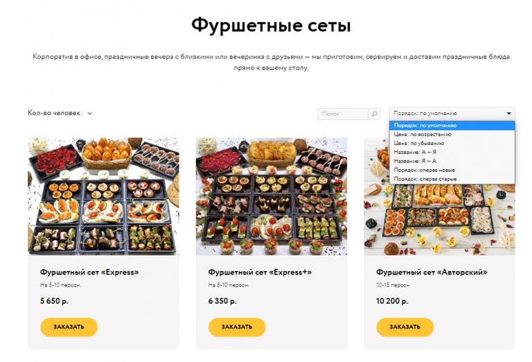 Готовим вкусный сайт ресторана сдоставкой кзапуску рекламы