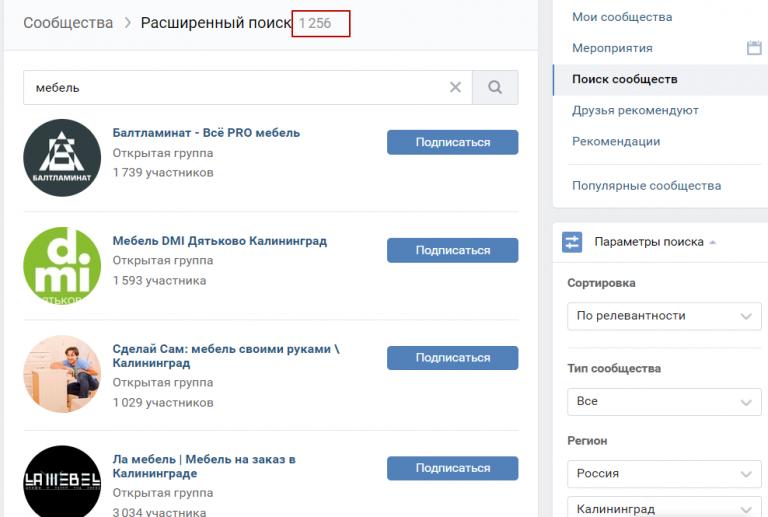 Продвижение мебели всоцсетях: выбираем форматы итаргетинги напримере «ВКонтакте»